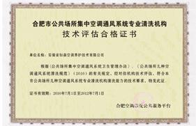 如森中央空调清洗资质证书